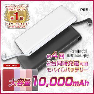 モバイルバッテリー 新型モデル 大容量 iPhone アンドロイド対応 軽量 薄型 10000mAh...