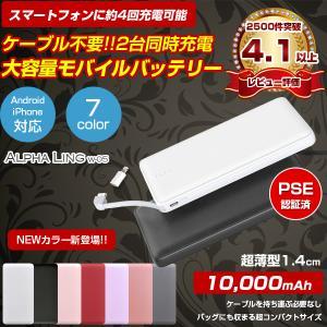 モバイルバッテリー 新型モデル 大容量 iPhone アンドロイド対応 軽量 薄型 10000mAh コード付き2台同時充電可能 送料無料 2A急速充電 セール tabtab 03