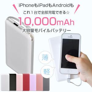 モバイルバッテリー 新型モデル 大容量 iPhone アンドロイド対応 軽量 薄型 10000mAh コード付き2台同時充電可能 送料無料 2A急速充電 セール tabtab 04