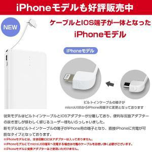 モバイルバッテリー 新型モデル 大容量 iPhone アンドロイド対応 軽量 薄型 10000mAh コード付き2台同時充電可能 送料無料 2A急速充電 セール tabtab 09