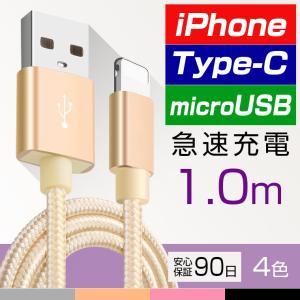 スマートフォンケーブル 充電 コード 急速充電 Type-c microUSB iPhoneX iP...