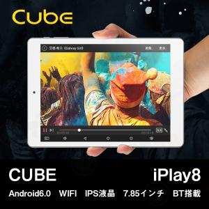【7.85インチ 7.85型】CUBE iPlay8 Android6.0 WIFI IPS液晶 7.85インチ BT搭載【タブレット PC 本体】|tabtab