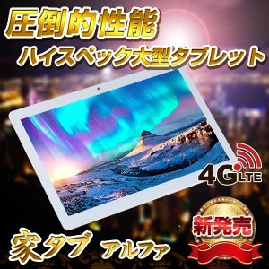 【10.1インチ】高速通LTE対応 家タブアルファ 4G SIMフリー LTE  BT搭載【10型 大型タブレット PC本体 android6.0】|tabtab