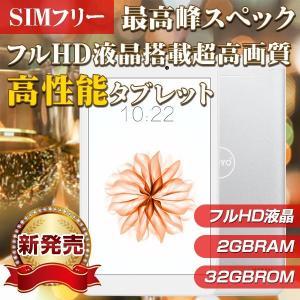 【7インチ7型】VOYO X7 3G 2GRAM 32GBROM FHD液晶 Android5.1 SIMフリー BT搭載 シルバー【レビューを書いてプレゼント】【タブレット PC 本体】|tabtab