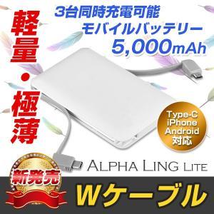 モバイルバッテリー 3台同時充電可能 5000mAh ケーブ...