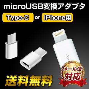 【メール便対応】【送料無料】■microUSB変換アダプター iPhone用orType-C用 マイ...