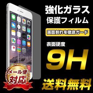 【送料無料】【キズに強い】■iPhone5 iPhone6/6plus iPhone7/7plus用 ガラス保護フィルム|tabtab