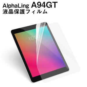 【メール便対応】■ALPHA LING A94GT専用液晶保護フィルム/保護シート【10.1インチ】|tabtab