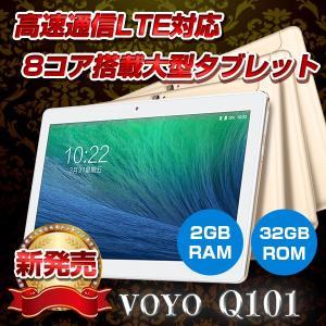 【10.1インチ】LTE対応 VOYO Q101 2GBモデル 4G SIMフリー BT搭載【10型 大型タブレット PC本体 android7.0】|tabtab