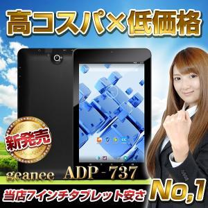 【7インチ7型】geanee ADP-737 8GB Android5.1 BT搭載【タブレット PC 本体】|tabtab