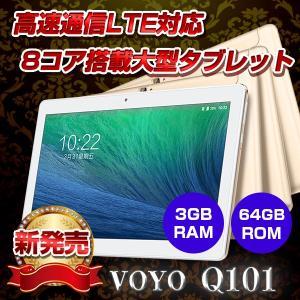 【10.1インチ】LTE対応 VOYO Q101 3GBモデル 4G SIMフリー BT搭載【10型 大型タブレット PC本体 android7.0】|tabtab