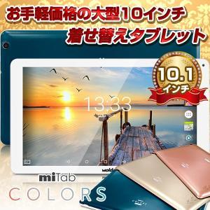 【10インチ 10型】大型アンドロイドタブレットPC 着せ替え可能 wolder mitab coros【android tablet/タブレット PC 本体】|tabtab