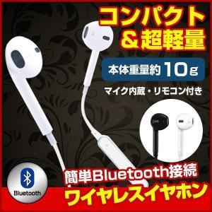 ワイヤレス イヤホン Bluetooth イヤフォン ブルートゥース ハンズフリー 通話 音楽 iPhone アイフォン アイホン アンドロイド スマホ