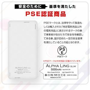 【送料無料】NEWモデル ALPHA LING SLIM 5000mAh モバイルバッテリー 充電器 3台同時充電可能 スマホ iPhone|tabtab|16