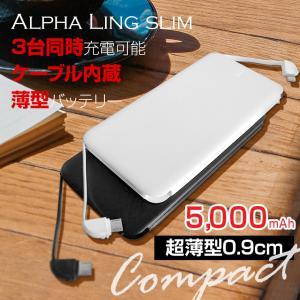 【送料無料】NEWモデル ALPHA LING SLIM 5000mAh モバイルバッテリー 充電器 3台同時充電可能 スマホ iPhone|tabtab|05