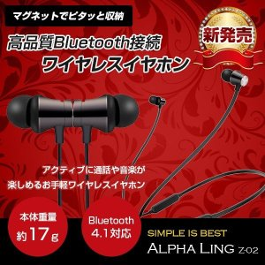 高品質 軽量 ワイヤレス イヤホン Bluetooth4.1 ALPHA LING z-02【ハンズフリー通話 音楽 iPhone アイフォン マグネット】|tabtab