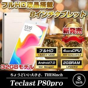 【8インチ 8型】Teclast P80 pro 32GB 3GRAM MTK8163 Android7.0 BT搭載 FHD【タブレット PC 本体】|tabtab