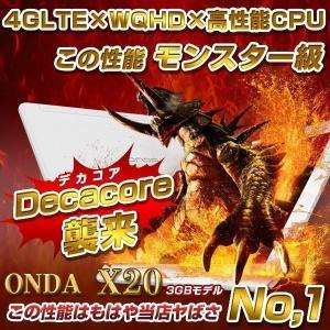 【10.1インチ 10.1型】ONDA X20 4G HelioX20 3G 32G 10.1インチ Android7.0 LTE BT搭載【タブレット PC 本体】|tabtab