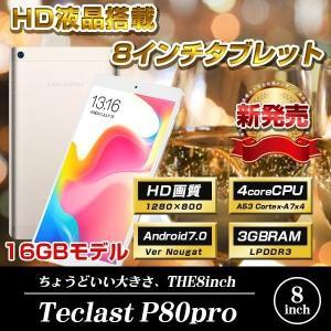 【8インチ 8型】Teclast P80 pro 16GB 2GRAM MTK8163 Android7.0 BT搭載 FHD【タブレット PC 本体】|tabtab