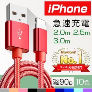 iPhoneケーブル 充電 コード 急速充電 iPhoneX iPhone8 iPhone7 iPa...
