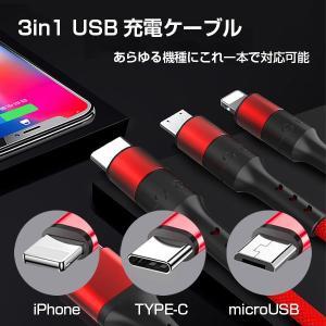 激安 3in1充電ケーブル iPhone Type-C MicroUSB 急速充電 モバイルバッテリー【送料無料】|tabtab|02