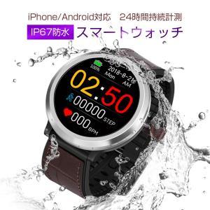 【モニター特価販売】スマートウォッチ W68S iphone 対応 android 対応 活動量計 心拍計 血圧計 歩数計 IP67防水 健康管理 スポーツ