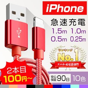 iPhone 充電ケーブル 充電器 コード 長さ 1m 急速充電 断線防止 iPhone用 XS M...
