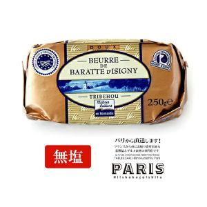 イズニー バター 無塩発酵バター 無塩バター フレッシュバター AOP AOCバター 250g フランス産 ノルマンディ トリベオウ トリブウー