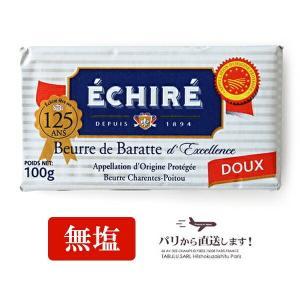 エシレバター 100g  無塩 発酵バター 食塩不使用 フラ...