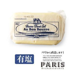 有塩バター オー ボン ブール 板バター 250g AU BON おいしいバター