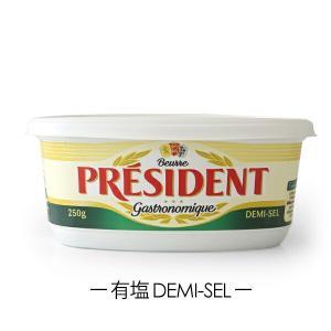 プレジデント社製 有塩バター 250g