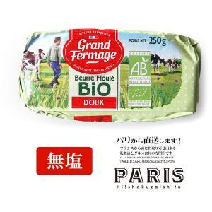 グラスフェッドバター グランフェルマージュ 無塩バター 250g