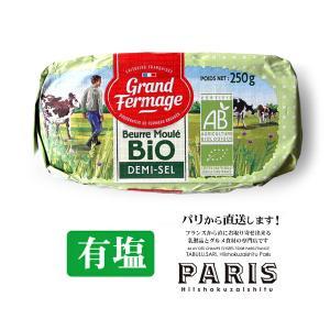 有塩 グラスフェッドバター 有機発酵バイオバター 有塩バター 250g グランフェルマージュ