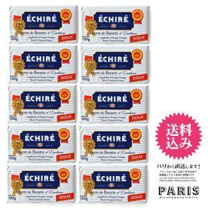 エシレバター 無塩バター 発酵バター 100g×10個 無塩 バター 食塩不使用 パリから直送
