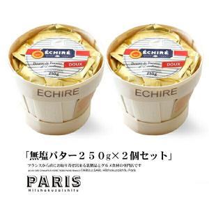 エシレバター セット 無塩バター 発酵バター 250g×2個...