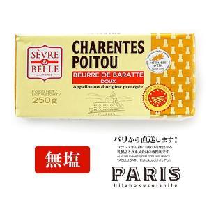 グラスフェッドバター 無塩 無塩バタ 250g セーブル社製 シャラン=ポワトゥ A.O.P認定