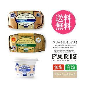 【送料無料】フランスAOP 伝統イズニーフレッシュクリーム 生クリーム 無塩 有塩 バターセット