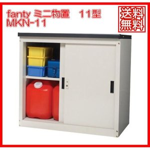 物置 屋外 小型物置 ミニタイプ MKN-11 fanty  tac-online