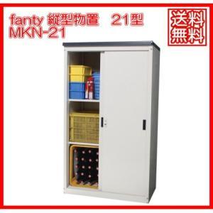 物置 屋外 小型物置 大型縦 MKN-21 fanty  tac-online