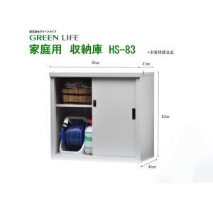 物置 屋外 グリーンライフ 収納庫 HS−92  tac-online