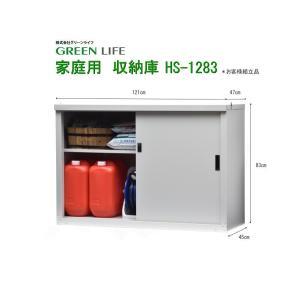 物置 屋外 グリーンライフ 収納庫 HS−1292  tac-online