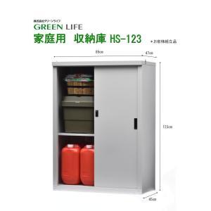 物置 屋外 グリーンライフ 収納庫 HS−132 スチール物置 小型 tac-online