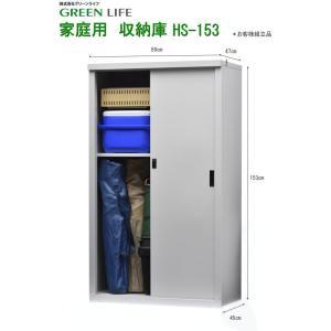 物置 屋外 グリーンライフ 収納庫 HS−162 スチール物置 小型の写真