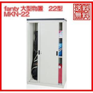 物置 屋外 小型物置 大型縦タイプ MKN-22 fanty
