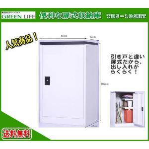 物置 屋外 グリーンライフ 収納庫 扉式 New TBJ-102HT  tac-online