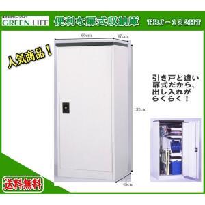 物置 屋外 グリーンライフ 収納庫 扉式 New TBJ-132HT  tac-online