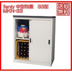 物置 屋外 小型物置 大型横タイプ MKN-33 fanty  tac-online