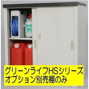 オプション別売棚 HS-92、132、162用【グリーンライフ家庭用収納庫 HSシリーズ用】 tac-online