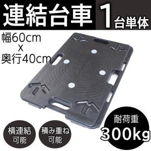 連結平台車 TAN-597 tac-online