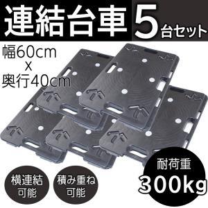 連結平台車 TAN-597 5台セット tac-online